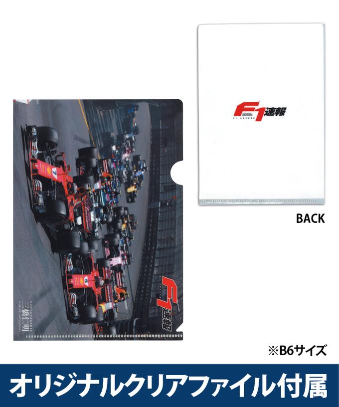 【日本GP先行限定発売】 F1速報 卓上カレンダー2018 入荷