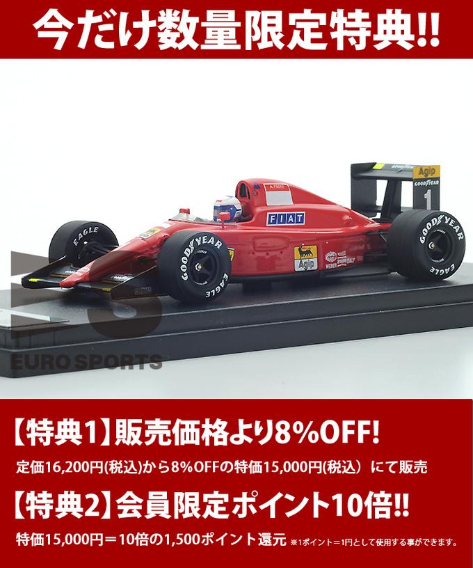 ユーロスポーツ別注 プロスト/マンセル フェラーリ641/2モデルカー入荷