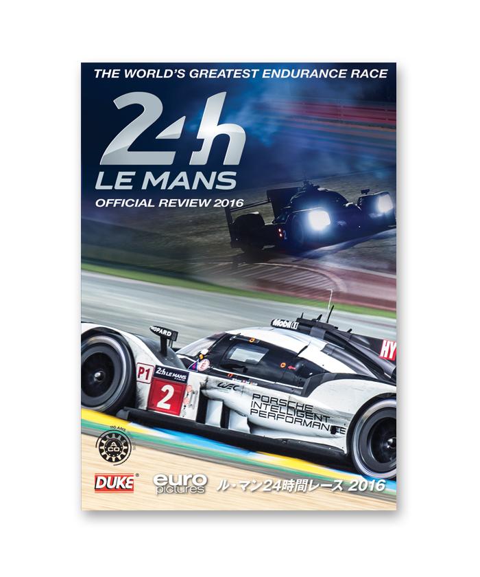 ル・マン24時間レース 2016年、2017年ブルーレイ、DVD発売!