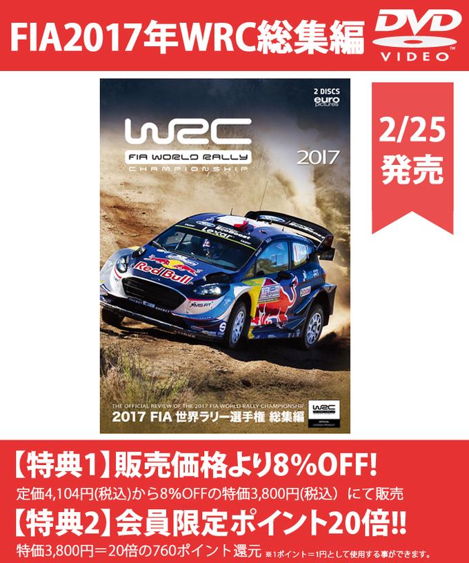 2017 FIA WRC 世界ラリー選手権総集編 完全日本語版 ブルーレイ/DVD 予約開始