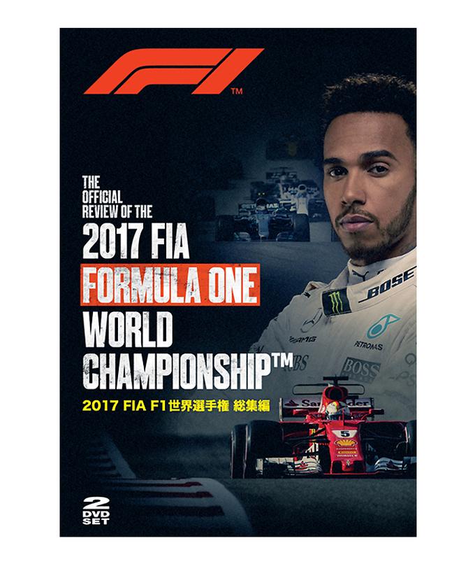 2017 FIA F1総集編 ブルーレイ、 DVD 入荷