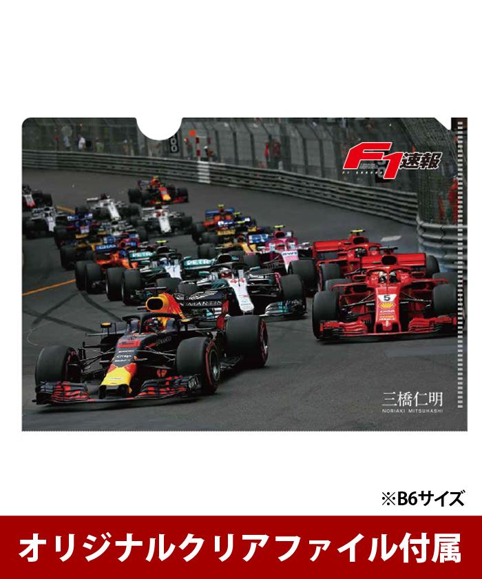 【日本GP先行発売予約受付中/会員限定P10倍】 2019年 F1速報 卓上カレンダー ポストカード3枚付属